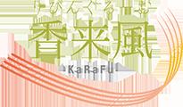りびんぐるーむ香来風-KaRaFu-